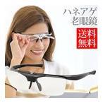 老眼鏡 ハネアゲ ブラック ニュータイプ レンズ シニアグラス 跳ね上げ式老眼鏡 DR-003 男性用 女性用 おしゃれ