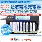 ニッケル水素充電池・ニカド充電池 電池充電器 単3・単4電池兼用充電器(8本) おすすめ 人気 エネループ
