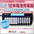 ニッケル水素充電池・ニカド充電池 電池充電器 単3・単4電池兼用充電器(12本用) おすすめ 人気 エネループ