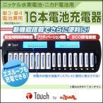 ニッケル水素充電池・ニカド充電池 電池充電器 単3・単4電池兼用充電器(16本用) おすすめ 人気 エネループ