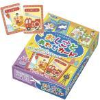 カード ゲーム 幼児 子供 かるた トランプ まなびっこ おしごとあわせカード ことばあそび 知育玩具 4歳 5歳 おすすめ 人気 カルタ