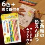 ショッピング色 色鉛筆 三角えんぴつ 三角鉛筆 色鉛筆 6色 くまのプーさん 色えんぴつ 文房具 Disney ディズニー 鉛筆削り付き