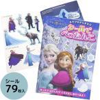ゆうメール便送料無料 代引き不可 知育玩具 アナと雪の女王 シール シールでぺったんこ