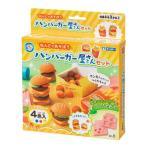 知育玩具 粘土型 粘土 型 ハンバーガー屋さんセット ねんど押し型 こむぎねんど4色入 A-BZ4DF 銀鳥産業