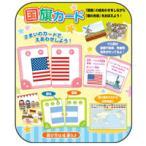 カード ゲーム 幼児 子供 かるた トランプ 国旗カード 世界地図入り 絵合わせ ことばあそび カルタ 知育玩具 3歳 4歳 5歳 遊び 勉強 学習