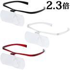 双眼メガネルーペ メガネタイプ 2.3倍 HF-60Fはね上げ式 メガネの上から クリアルーペ 池田レンズ