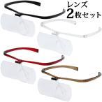 拡大鏡メガネ おしゃれ メガネルーペ 1.6倍 2倍 レンズ2枚セット HF-61DE 跳ね上げ 眼鏡型 眼鏡の上から拡大 池田レンズ アウトレット