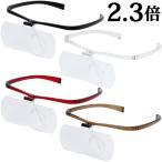 拡大鏡メガネ おしゃれ メガネルーペ 2.3倍 HF-61F 跳ね上げ クリップ式 眼鏡型 ルーペ 眼鏡の上から拡大 池田レンズ アウトレット