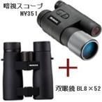ショッピング双眼鏡 双眼鏡 ミノックス トワイライトセット 双眼鏡 BL8x52 暗視スコープ NV351 MINOX ドーム コンサート ライブ