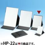 プロモデル折立ミラー エコ M  HP-22