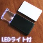 Yahoo!ルーペスタジオゆうメール便送料無料 LED付ルーペ アウトレット 訳あり 虫眼鏡 カードルーペ LEDライト付き スライドルーペ LEDスライディングルーペ