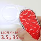 ゆうメール便送料無料 ルーペ LEDライト 付き スイングルーペ 3.5倍 35mm 虫眼鏡 拡大鏡 池田レンズ工業