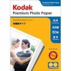 インクジェット用フォトシール Kodak プレミアムフォトペーパー 275g A4 50枚 KPR-50A4 Kenko ケンコー