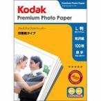 インクジェット用フォトシール Kodak プレミアムフォトペーパー 275g L判 100枚 KPR-100L Kenko ケンコー