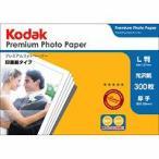 インクジェット用フォトシール Kodak プレミアムフォトペーパー 275g L判 300枚 KPR-300L Kenko ケンコー