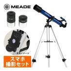天体望遠鏡 スマホ ミード 初心者 小学生 子供 AZM-70 MEADE 屈折式 経緯台式 ケンコー カメラアダプター
