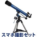 天体望遠鏡 ミード 初心者 小学生 子供 スマホ撮影セット 赤道儀式 EQM-70 MEADE ケンコー カメラアダプター