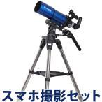 天体望遠鏡 ミード AZM-80 初心者 小学生 子供おすすめ 屈折式 MEADE 天体観測