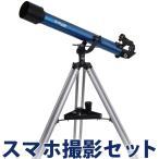 天体望遠鏡 ミード AZM-60 初心者 小学生 子供おすすめ 屈折式 MEADE 天体観測