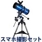 天体望遠鏡 ミード EQM-127 初心者 小学生 子供 おすすめ 反射式 MEADE 天体観測