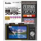 デジカメ用液晶保護フィルム 液晶保護フィルム デジカメ用液晶プロテクター パナソニック LUMIX GF6用 ケンコー