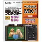 デジカメ用液晶保護フィルム 液晶保護フィルム デジカメ用液晶プロテクター ペンタックス MX-1用 ケンコー