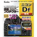 ケンコー液晶保護フィルム ニコン Df専用 KLP-NDF KLPNDF