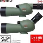コーワ スポッティングスコープ 50mm スマホ撮影セット TSN-501・傾斜型/TSN-502・直視型 KOWA フィールドスコープ
