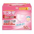 三次元マスク 50枚 日本製 コーワ サージカルマスク 花粉 ふつうサイズ すこし小さめサイズ ホワイト 男性用 ベビーピンク 女性用