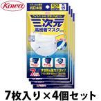 三次元マスク ふつうサイズ 140枚 7枚入り×20セット 日本製 コーワ 使い捨て サージカルマスク 花粉症対策 メガネ 曇らない インフルエンザ