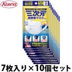 三次元マスク ふつうサイズ 使い捨て 70枚 7枚入り×10セット 日本製 コーワ サージカルマスク 花粉症対策 メガネ 曇らない インフルエンザ
