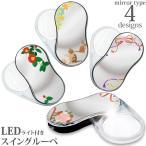 Yahoo!ルーペスタジオゆうメール便送料無料 LEDスウィングルーペ鏡面 SRM 共栄プラスチック ポケットルーペ スライドルーペ 虫眼鏡 拡大鏡 おしゃれ 手持ちルーペ