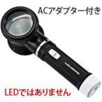 虫眼鏡 拡大鏡 ACアダプター ライト付 フラッシュルーペ M-88AC 5倍 50mm 池田レンズ