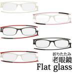 ゆうメール便送料無料老眼鏡 携帯 折りたたみ おしゃれ コンパクトグラス フラットグラス ケース付き おしゃれ 男性用 女性用 人気 シニアグラス