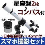 天体望遠鏡 70mm 35倍-154倍 スペシャル観測セット オルソアイピース 接眼レンズ 6mm付き 初心者 子供 小学生 入学祝い