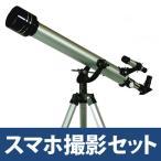 天体望遠鏡 子供 小学生 初心者 スマホ撮影セット ST-700 35倍-525倍 屈折式 スマートフォン 天体観測