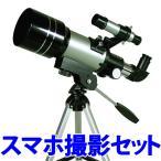 天体望遠鏡 屈折式 子供 初心者 入学祝い 小学校 ミザール TS-70 24倍-150倍