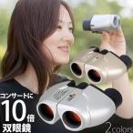 双眼鏡 10倍 ナシカ コンサート コンパクト 10×21CR-IR オペラグラス ライブ ドーム コンサート ライブ