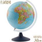 地球儀 子供 プレゼント 入学祝い 自由研究 小学生 子供用 学習 インテリア ライト無し 行政図 球径30cm カラーラ7型 オルビス