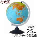 地球儀 入学祝い 小学校 子供用 学習 インテリア カラーラ26 行政図 球径25cm オルビス