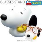 メガネスタンド スヌーピー Z91050 パール 眼鏡スタンド ピーナッツ PEANUTS かわいい キャラクターグッズ フィギュア