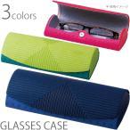 ショッピングメガネケース メガネケース ハード HA-120 パール 眼鏡ケース