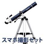天体望遠鏡 初心者 子供 セレストロン Omni XLT AZ80