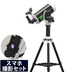 天体望遠鏡 初心者 スマホ撮影セット 自動追尾 自動導