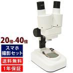 実体顕微鏡 スマホ撮影セット 20倍・40倍 2Way 顕微鏡