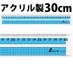 データ読取スケール アクリル製 30cm 77070 製図 定規 直尺 シンワ測定
