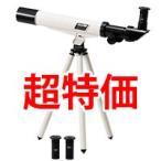 ●観望会 天体望遠鏡 望遠鏡 天体観測 アウトレット 激安