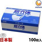 マスク 日本製 ユニチャーム 使い捨てマスク 全国マスク工業会 不織布 箱 ユニ・チャーム ソフトーク超立体マスク ふつうサイズ100枚