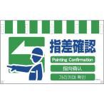グリーンクロス 4ヶ国語入りタンカン標識ワイド 指差確認 [NTW4L-22]  NTW4L22 販売単位:1