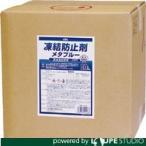 KYK 凍結防止剤メタブルー 20L BOX [41-203]  41203 販売単位:1